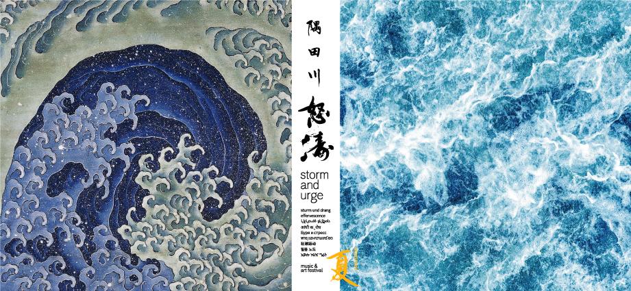 "Information in English ""Sumida River Storm and Urge"" Summer Season"